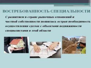 Профессия земельно имущественные отношения