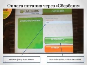 Как пополнить карту школьника красноярск через сбербанк онлайн