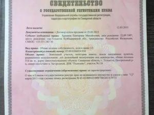 Номер государственной регистрации права
