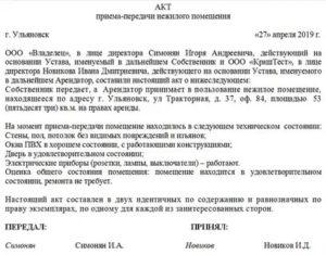 Договор является актом приема передачи