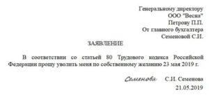 Статья 80 тк рф увольнение по собственному желанию без отработки 2021