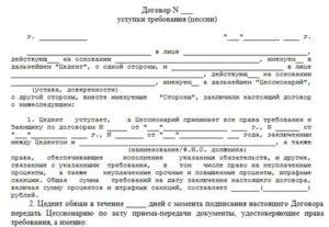 Договор правопреемства между юридическими лицами