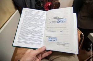 Нужно ли регистрировать книгу жалоб и предложений 2021