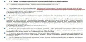 Статья 80 трудового кодекса рф об увольнении работающих пенсионеров