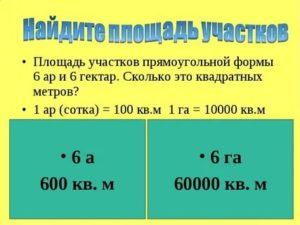 1000 га это сколько метров квадратных