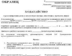 Ходатайство о рассмотрении административного дела в отсутствии правонарушителя