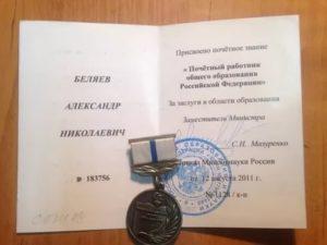Список Граждан Города Москвы Награжденных Званием Почетный Работник Жкх В 2019 Году