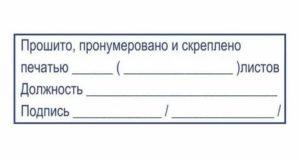Прошито и пронумеровано скреплено подписью