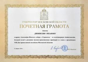 Какие документы нужны для получения почетной грамоты губернатора