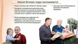 Статус Ветерана Труда Регионального Масштаба Курской Области
