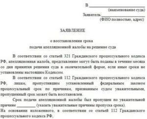 Восстановление срока на подачу апелляционной жалобы апк рф