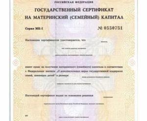 Как выглядит сертификат на материнский капитал фото