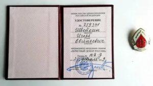 Почетный донор москвы льготы и выплаты 2021