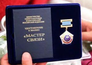 Что Дает Звание Мастер Связи Почта России