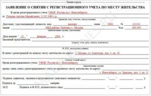 Какие документы нужны чтобы выписаться из частного дома
