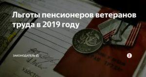 Федеральные Льготы Ветеранам Трудв В Архангельске