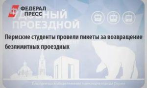 Сколько Стоит Проездной Пермь Пенсионеру Автобус