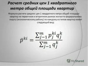 Как стоимость посчитать квадратного метра