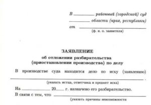 Ходатайство об отложении судебного заседания в уголовном процессе