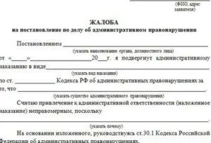 Куда обжаловать постановление административной комиссии