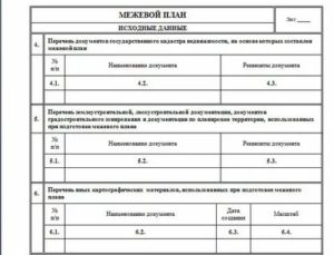 Межевой план земельного участка образец заполнения 2019 word