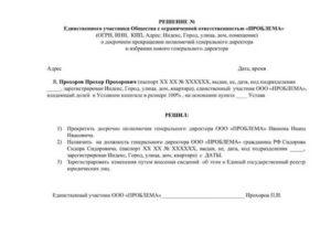 Приказ о смене генерального директора на основании решения учредителя образец