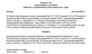 Протокол о назначении генерального директора если нет соучеридителей