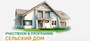 Программа сельский дом в оренбургской области условия получения