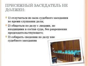 Оплачивается Ли Работа Присяжных Заседателей В Суде