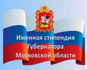 Стипендия губернатора московской области 2019 школьникам списки