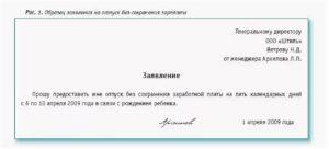 Образец заявление на отпуск с сохранением заработной платы
