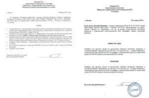 Образец протокола одобрение крупной сделки