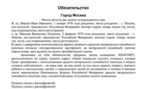 Нотариальное обязательство по материнскому капиталу цена в москве
