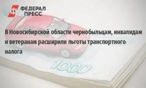 Налоговые льготы для чернобыльцев в московской области