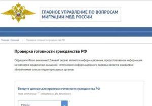 Проверка документов на гражданство рф челябинск