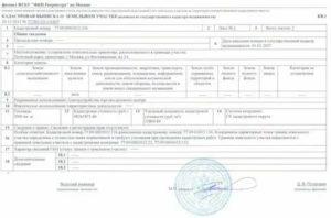 Кадастровый паспорт объекта недвижимости образец