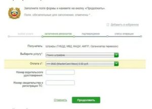 Сбербанк онлайн проверка штрафов