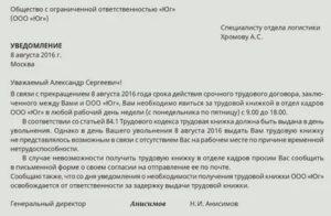 Статья 80 трудового кодекса российской федерации без отработки