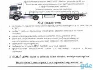 Пример коммерческого предложения на перевозку грузовыми автомобилями