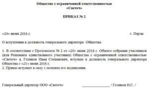 Приказ о назначении на должность заместителя генерального директора