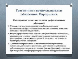 Основные понятия о травматизме и профессиональных заболеваниях