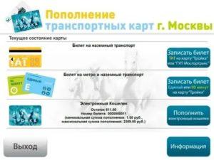Как пополнить транспортную карту учащегося в москве