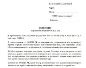 Заявление в суд о снятии обеспечительных мер