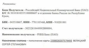 Расчетный счет для ип рнкб