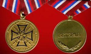 Ветеран боевых действий на северном кавказе медаль
