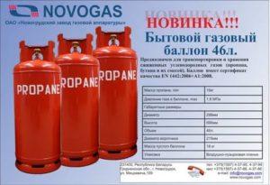 Типы бытовых газовых баллонов