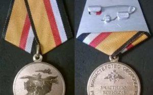 Что Дает Медаль Участника Военной Операции В Сирии