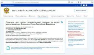 Госпошлина в верховный суд рф официальный сайт реквизиты