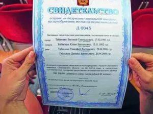 Через Какое Время Можно Получить Сертификат Молодая Семья