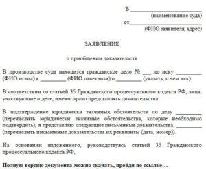 Апк ходатайство о приобщении документов апк рф